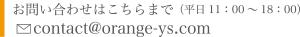 contact@orange-ys.com    平日11:00~18:00