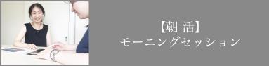 【朝活】モーニングセッション