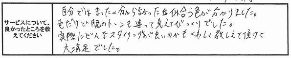 20190601法川汐莉様140分