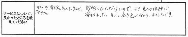 20190607落合夏芽様モーニング50分